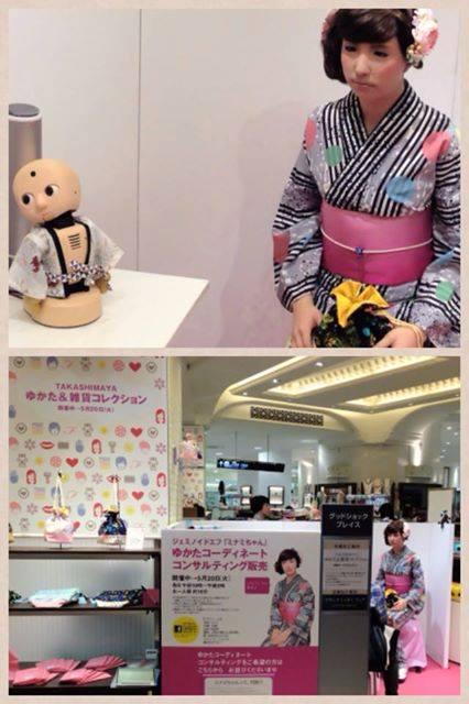 Robot Clerk Minami