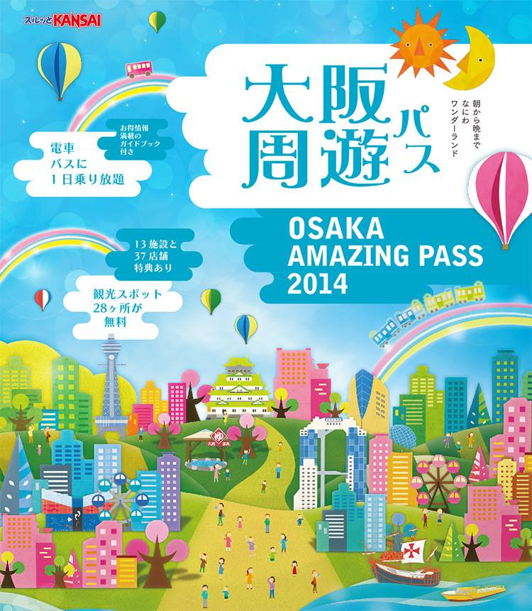 Travel Around Osaka with the Osaka Amazing Pass