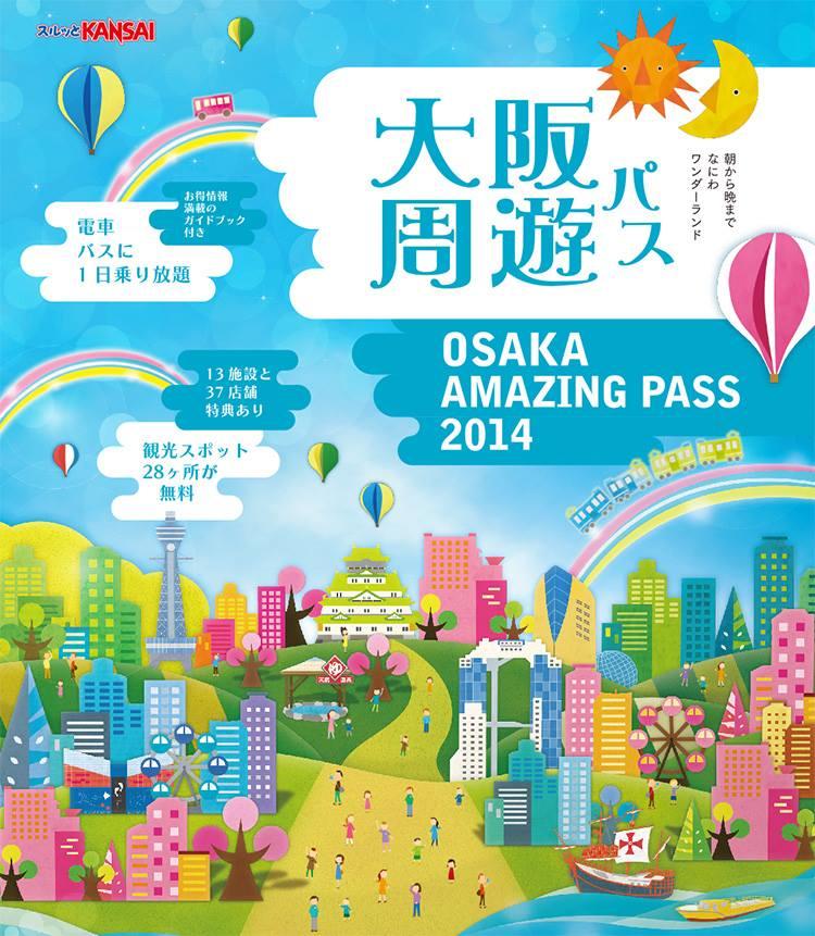 Travel Around Osaka with the Osaka Amazing Pass