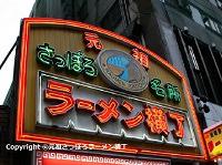 Original Sapporo Ramen Yokocho