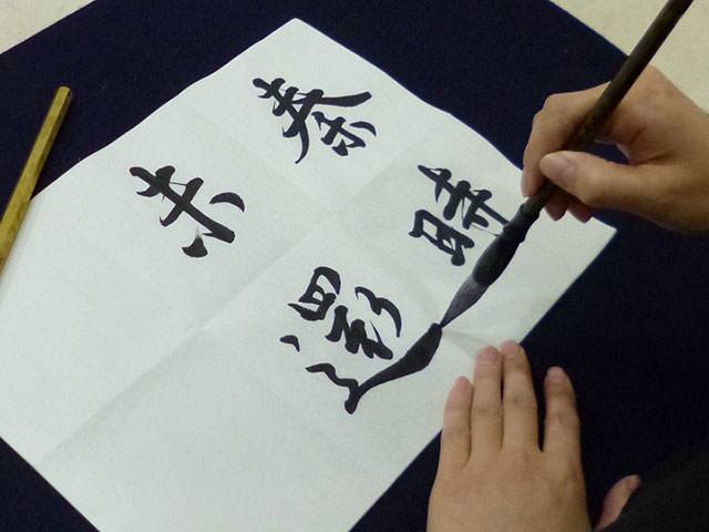 Art of Japanese Calligraphy Writing