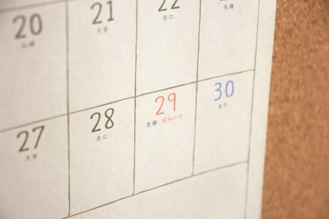What is Golden Week?