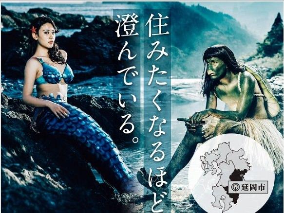 Mermaid & Kappa Move to... Miyazaki