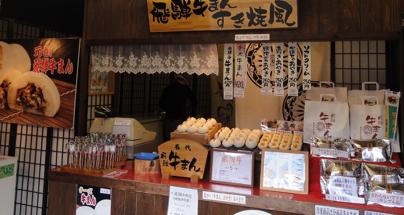 Takayama's Old Town Shopping