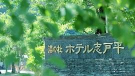 Hotel Shidotaira Ryokan Iwate