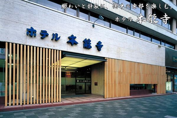 Kyoto Hotel Honnoji