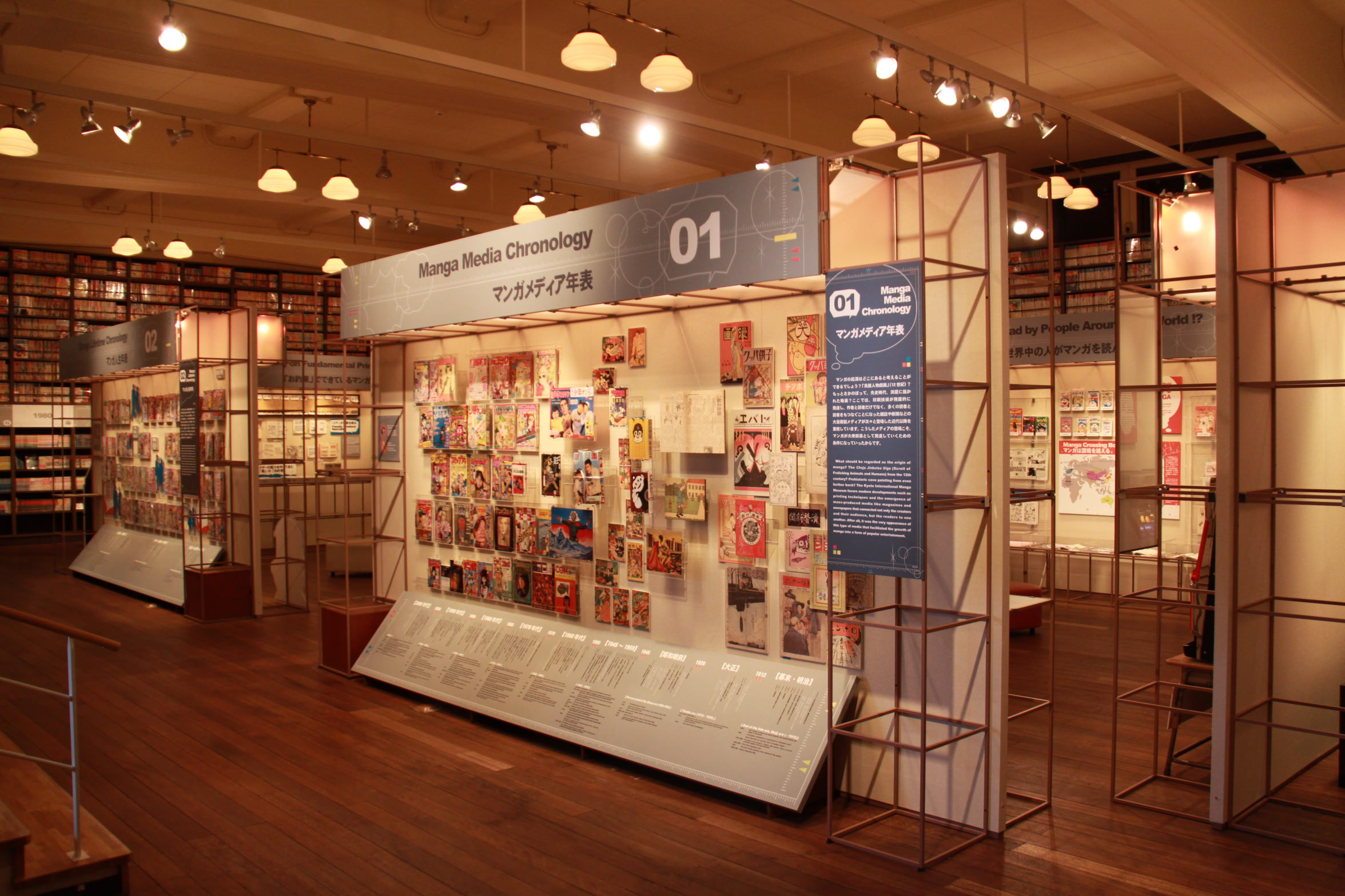 Image result for manga museum japan