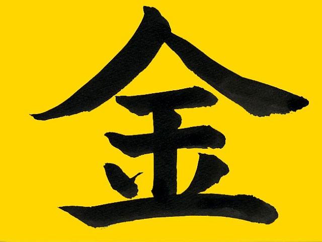 Kanji of the 2016 Year : 金 !