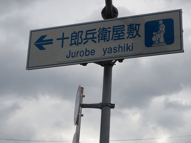 Travel Japan: Awa Jurobe Yashiki