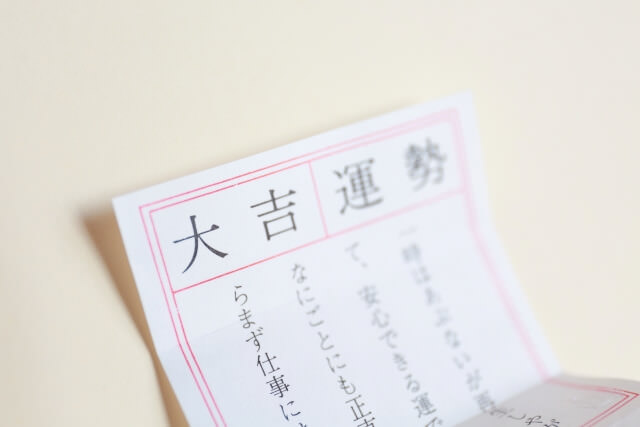 What is an Omikuji?