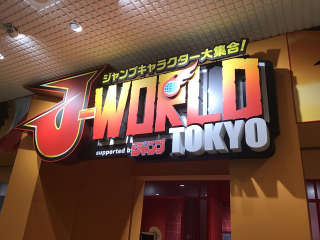 Travel Japan: J-World Theme Park!