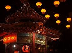 Kobe's Chinatown