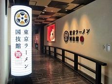 Tokyo Ramen Kokugikan Mai