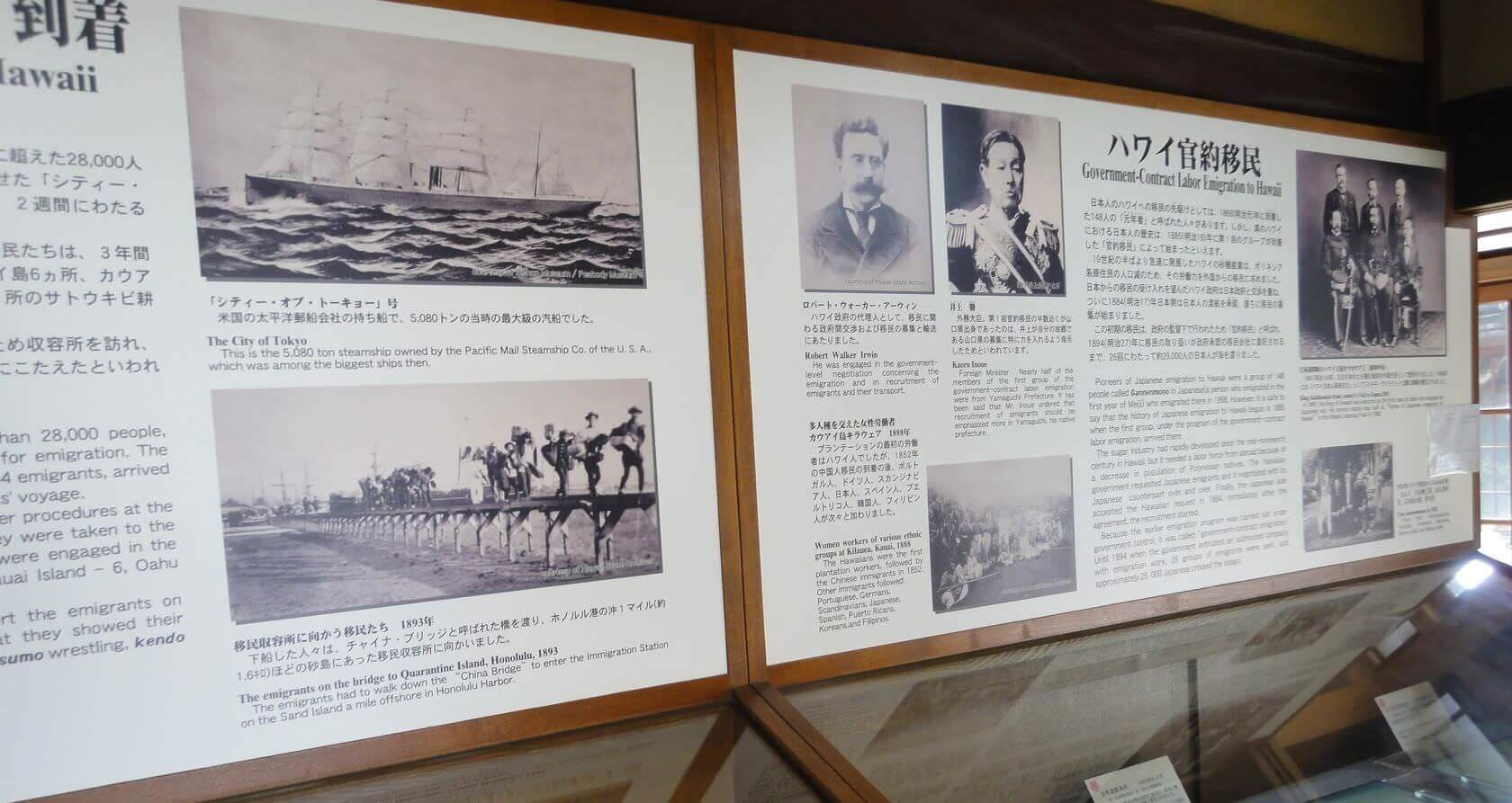 Museum of Japanese Emigration to Hawaii