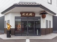 Kizakura Sake Brewery