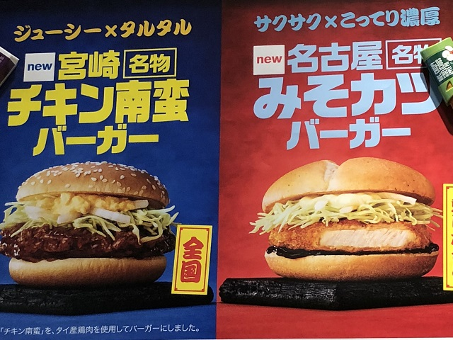 Burgers with a Theme?!