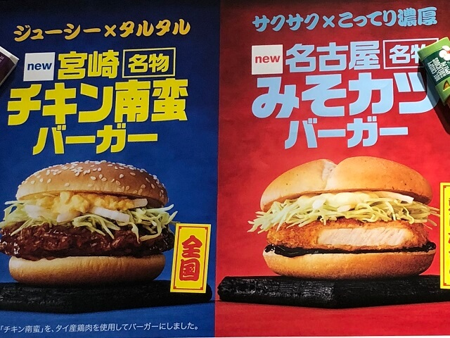 Taro's Japan Tour Adventures: McDonald's Japan!