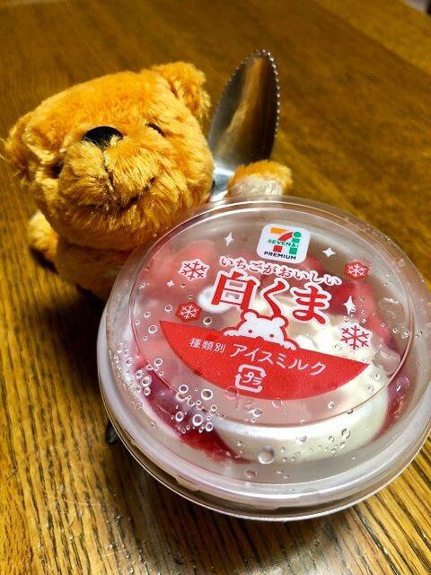 Polar Bear Ice Cream