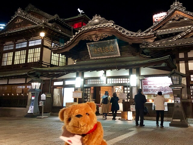 Taro's Japan Tour Adventures: Dogo Onsen!