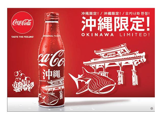 New Okinawa Souvenir Coke Bottle