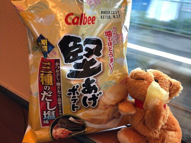 Taro's Japan Tour Adventures: Kata-Age Chips!