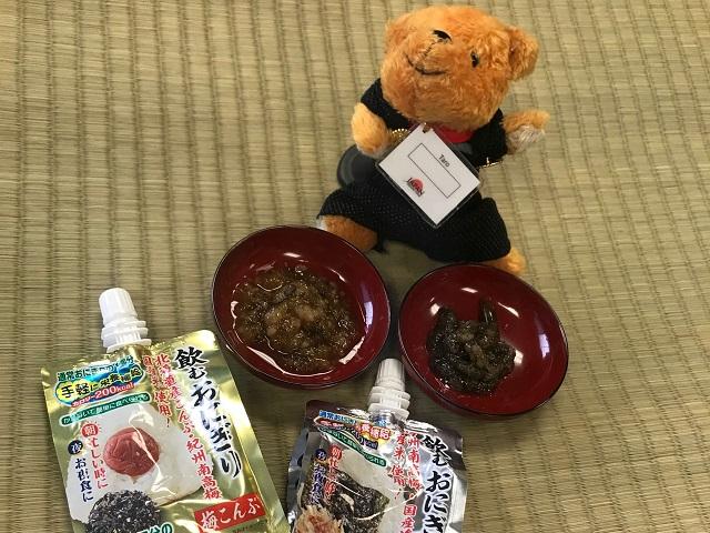 Taro's Japan Tour Adventures: Rice Ball Drink