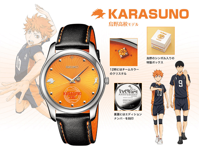 [Haikyu!!] Anime Celebrates 5th Anniversary with Special Collaboration Watches
