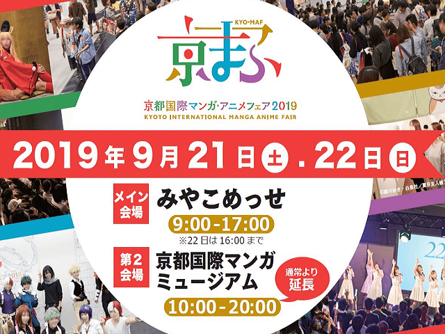 Kyoto International Manga Anime Fair Dates are Set for 2019