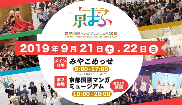 Kyoto's International Manga & Anime Fair returns September 2019!