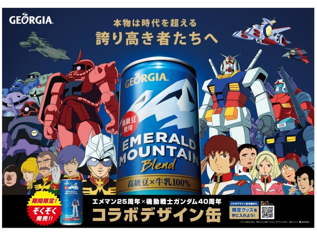 Gundam X Georgia Emerald Mountain Blend Collaboration Cans