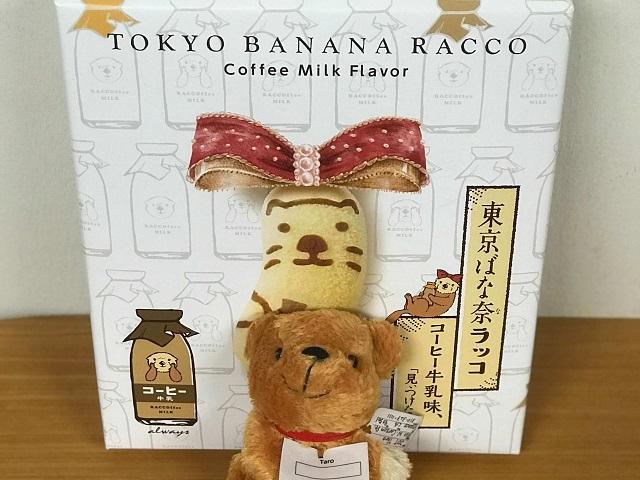 Taro's Japan Tour Adventures: Tokyo Banana Coffee Racco